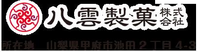 八雲製菓株式会社